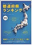 「《統計から読み解く》都道府県ランキングvol.2」販売ページヘ
