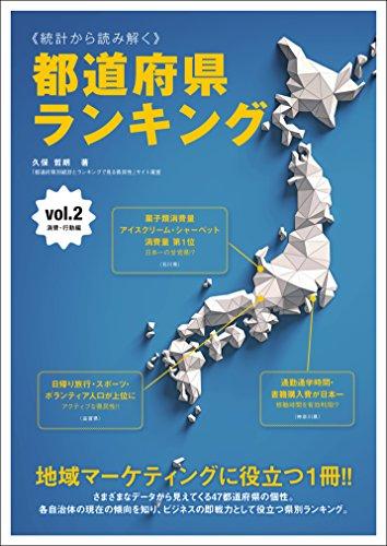 《統計から読み解く》都道府県ランキングvol.2の詳細を見る