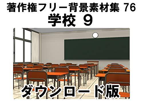 ウエストサイド 著作権フリー背景素材集76「学校 9」 Win対応 ダウンロード版