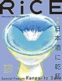 RiCE(ライス) No.05 (2017-10-31) [雑誌]