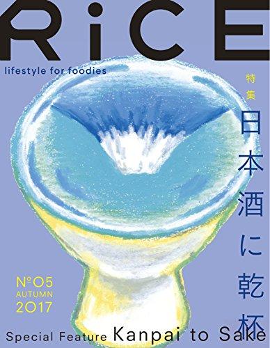 『RiCE(ライス) No.05 (2017-10-31) [雑誌]』のトップ画像