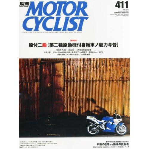 別冊 MOTORCYCLIST (モーターサイクリスト) 2013年 05月号 [雑誌]
