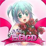 妄想ボイスCD第3.5弾「ありえない告白CD」