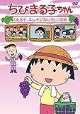 ちびまる子ちゃん「まる子、キレイに写りたい」の巻 [DVD]