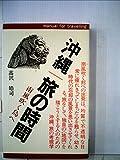 沖縄・旅の時間―南風吹く島へ (1981年) (シバシン選書)