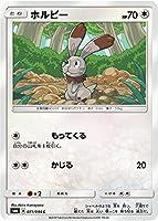 ポケモンカードゲーム/PK-SM6-071 ホルビー C