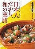 日本人だから、和の薬膳。