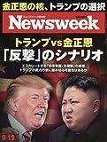 日本版ニューズウィーク 2017年 9/19 号 [雑誌]