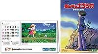 【メーカー特典あり】風の谷のナウシカ [DVD] 2018年度ジブリオリジナル卓上カレンダー付