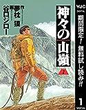 神々の山嶺【期間限定無料】 1 (ヤングジャンプコミックスDIGITAL)