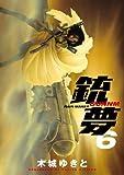 銃夢(6)