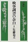 検事調書の余白 (上) (大活字本シリーズ)