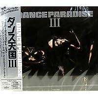 ダンス天国3-スーパー・ダンス・コンピレーション-