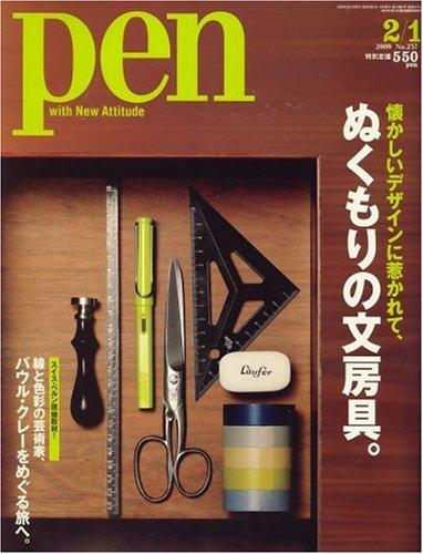 Pen (ペン) ぬくもりの文房具/パウル・クレーをめぐる旅へ。 2009年 2/1号 [雑誌]の詳細を見る