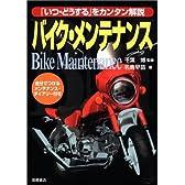 バイク・メンテナンス―「いつ・どうする」をカンタン解説
