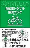 自転車トラブル解決ブック (Outdoor) 画像