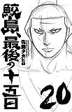 鮫島、最後の十五日 20 (少年チャンピオン・コミックス)