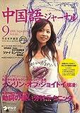 中国語ジャーナル 2006年 09月号 [雑誌]