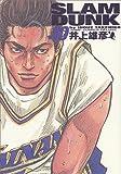 SLAM DUNK 完全版 10 (ジャンプコミックス デラックス)