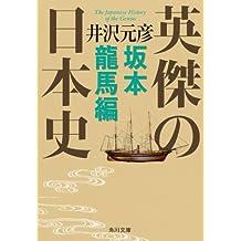 英傑の日本史 坂本龍馬編 (角川文庫)