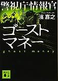 警視庁情報官 ゴーストマネー (講談社文庫)