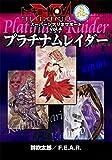 トーキョーN◎VA THE AXLERATION スーパー・シナリオ・サポート Vol.4 プラチナムレイダー