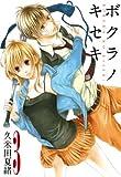 ボクラノキセキ: 3【イラスト特典付】 (ZERO-SUMコミックス)