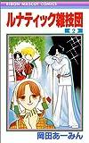 ルナティック雑技団 2 (りぼんマスコットコミックス)