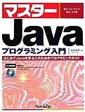 マスターJava プログラミング入門―はじめてJavaを学ぶ人のためのプログラミングガイド
