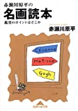 赤瀬川原平の名画読本―鑑賞のポイントはどこか (知恵の森文庫)