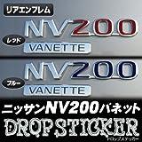 ドロップステッカー 日産 NV200 バネット用 樹脂盛りポッティング【ブルー】【CARKLEID製】
