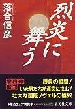 烈炎に舞う (集英社文庫)