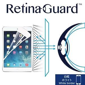 RetinaGuard iPad mini/mini2Retina/mini3 ブルーライト90%カット保護フィルム(ホワイトベゼルタイプ)