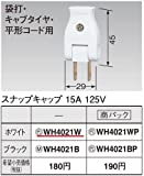 パナソニック(Panasonic) スナップキャップ WH4021W