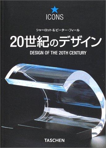 20世紀のデザイン (アイコン) (タッシェン・アイコンシリーズ)の詳細を見る