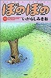 ぼのぼの (19) (Bamboo comics)