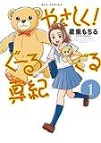 やさしく!ぐーるぐる真紀(1) (RYU COMICS)