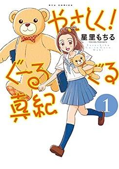 [星里もちる]のやさしく!ぐーるぐる真紀(1) (RYU COMICS)