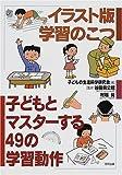 イラスト版学習のこつ 子どもとマスターする49の学習動作