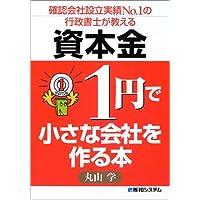 確認会社設立実績NO.1の行政書士が教える資本金1円で小さな会社を作る本