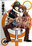 パチスロバカップル 第4巻 (白夜コミックス 233)