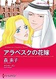 アラベスクの花嫁 (ハーレクインコミックス)