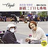 新橋二丁目七番地 (DVD付)