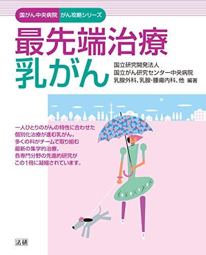 最先端治療 乳がん (国がん中央病院がん攻略シリーズ)