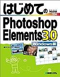 はじめてのPhotoshopElements3.0Windows版 (はじめてのシリーズ)