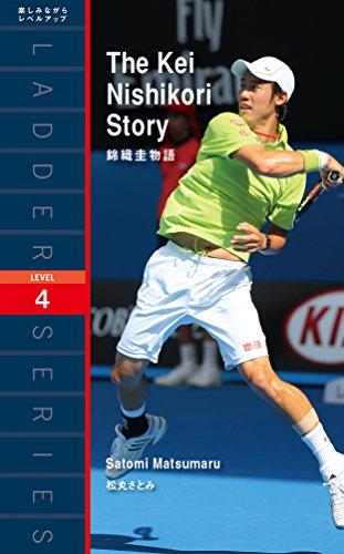 錦織圭物語 The Kei Nishikori Story (ラダーシリーズ Level 4)の詳細を見る