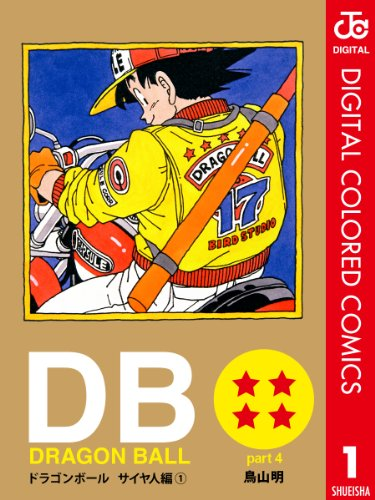 DRAGON BALL カラー版 サイヤ人編 1 (ジャンプコミックスDIGITAL)の詳細を見る