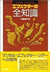 エフェクターの全知識 (Players' handbooks)