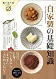 自家製の基礎知識 (食の教科書シリーズ) 画像