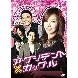 アクシデント・カップル DVD-BOX